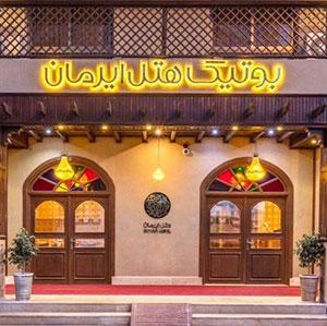 Irman-Hotel-Qeshm-01.jpg