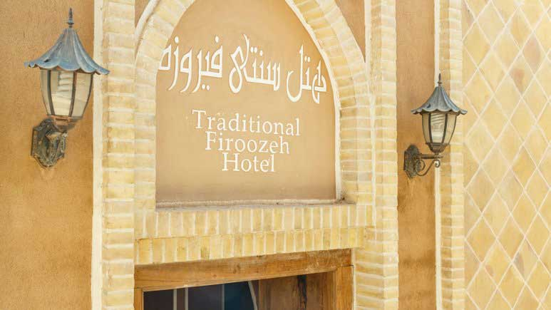 Firoozeh Hotel Yazd - Booking Hotels in Yazd by IranTravelBooking